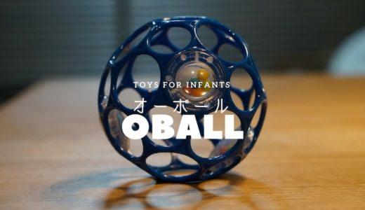 0歳から1歳の知育玩具「オーボール」|おすすめはこの3種類だけ!