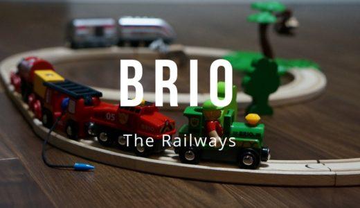 BRIO(ブリオ)の木製レール|インテリアにもなるおしゃれな電車の知育玩具