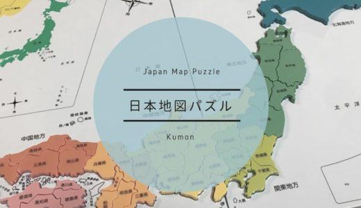 社会科・地理に強くなる!おすすめ知育玩具、公文式「日本地図パズル」