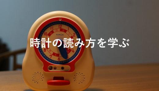 子どもに時計の読み方を教えるおすすめおもちゃ|くもんの「くるくるレッスン」