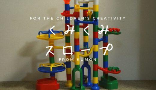 4歳〜5歳向けおすすめ知育玩具「NEWくみくみスロープ」を使った感想