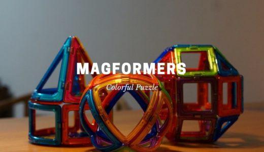 マグフォーマーの選び方、遊び方レビュー、メリット&デメリットを解説!