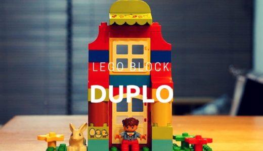 子ども向けレゴブロック デュプロは何歳から?おすすめの商品はどれ?