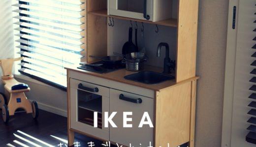 最もオススメはこれ!IKEAのおしゃれな子供用木製おままごとキッチン