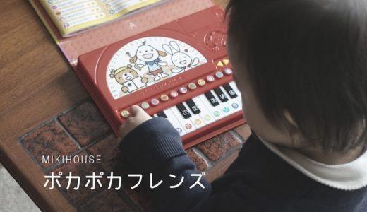 1歳からおすすめ鍵盤付き絵本!ミキハウス ポカポカフレンズの音楽絵本
