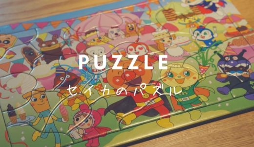2歳向け|初めての知育パズルは「セイカのジグソーパズル」がおすすめ!