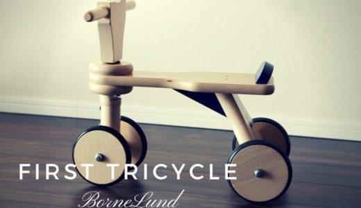 1歳から屋内で使える!ボーネルンドのおしゃれな木製室内三輪車がおすすめ