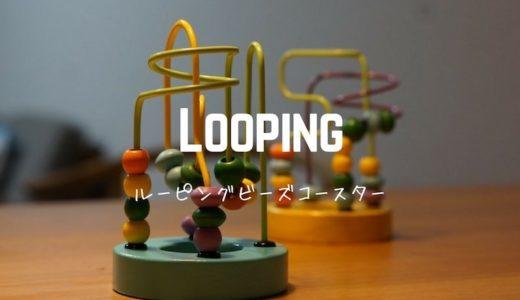 0歳から1歳向け知育玩具「ルーピング」の効果と年齢別オススメ7選!
