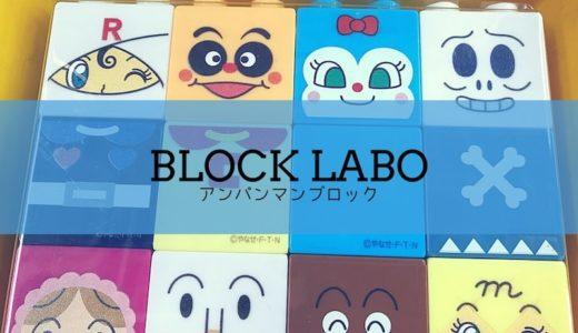 アンパンマンブロック「ブロックラボ」とレゴの違い、感想と選び方、おすすめ商品
