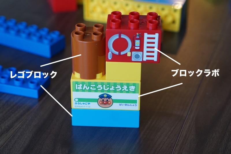 ブロックラボとレゴブロックの互換性
