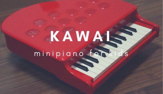 子ども向けピアノは0歳から!絶対にオススメはKAWAI(カワイ)のミニピアノ、赤ちゃんにもおすすめです