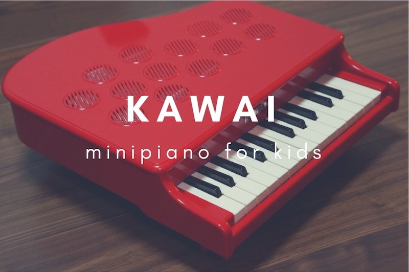 子ども向けピアノは0歳から!絶対にオススメはKAWAI(カワイ)の