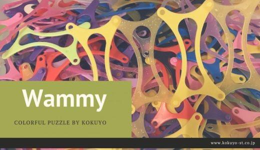 5歳〜6歳からおすすめ!ブロック知育玩具「ワミー Wammy」の種類と選び方