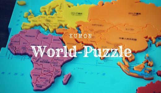 公文式「世界地図パズル」は地理の学習に最適な知育玩具!