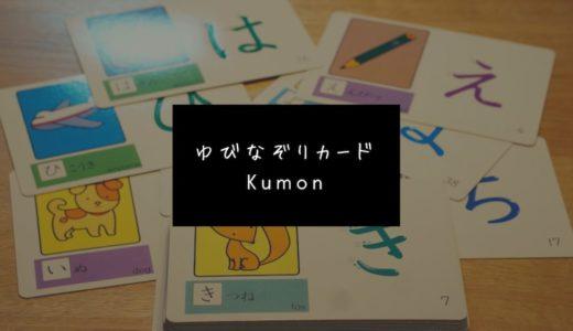 ひらがなの読み書き学習に最適!公文式「ゆびなぞりカード」