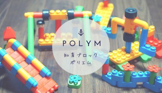 知育ブロック「ポリエム」はなぜおすすめ?|ドイツ生まれのおもちゃ