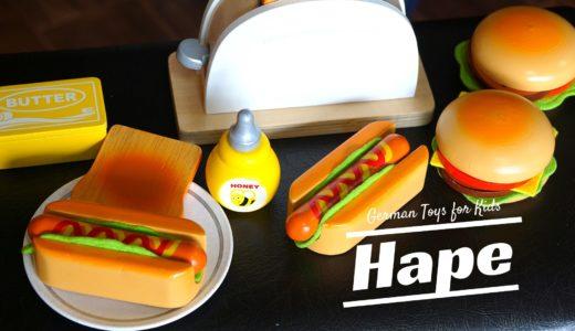 木製おもちゃはHape(ハペ)がおすすめ!ドイツ製のおしゃれなキッチンセット