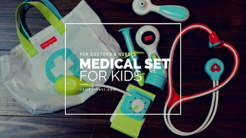 メディカルセット お医者さんごっこ おもちゃ