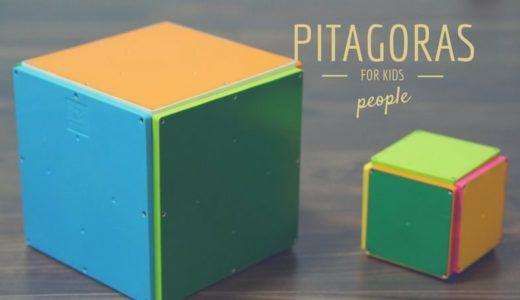 ピタゴラスひらめきのプレートをおすすめする理由|算数に強くなるおもちゃ