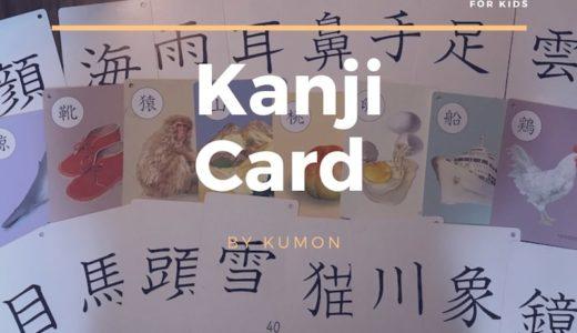 漢字の勉強におすすめ知育玩具「くもんの漢字カード」は5歳から!