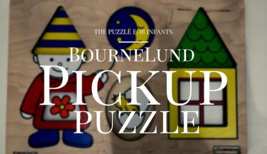 1歳向けパズルのおすすめ!ボーネルンド「ピックアップパズル」