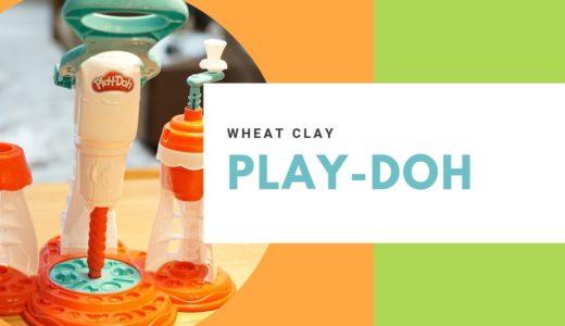 小麦粘土のおもちゃ「プレイ・ドー」を使った感想と遊び方を紹介