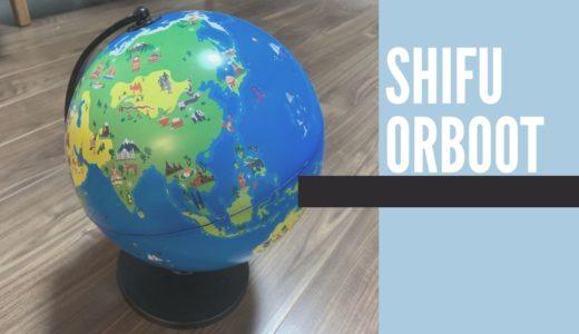 【徹底検証】AR地球儀「シーフオーブート(shifu orboot)は買うべき?評価と感想