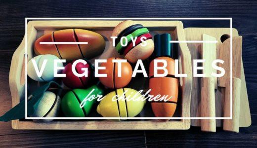 【徹底比較】おまままごとセットの野菜、おすすめ商品を解説!