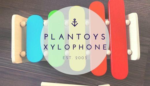 1歳〜2歳向けの木琴はPLANTOYSの「オーバルシロフォン」がオススメ!