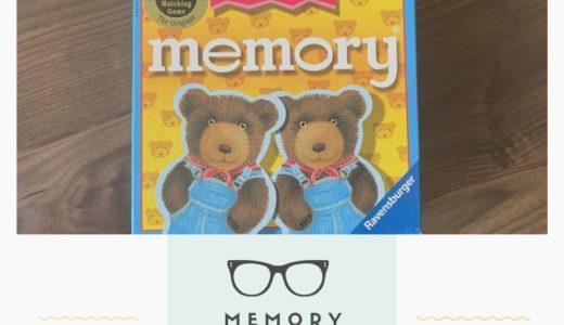 記憶力を鍛える知育玩具「メモリー」|3歳〜5歳にオススメです